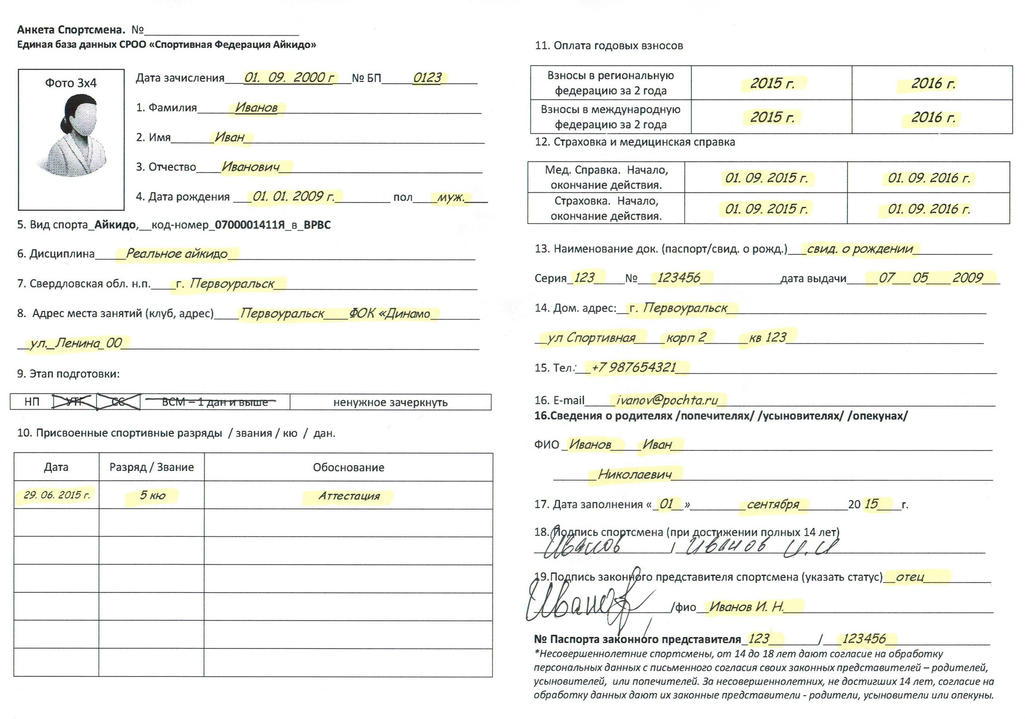 Как сделать для электронной анкеты на загранпаспорт